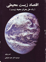 Farsi edition of Eco-Economy