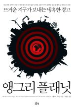Korean edition of World on the Edge