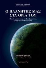 Greek edition of World on the Edge