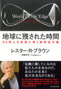 Japanese edition of World on the Edge